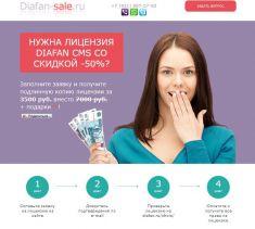 diafan-sale.ru