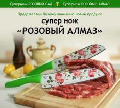 roseknife.ru