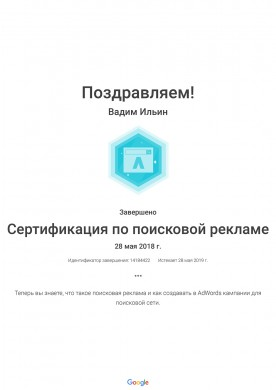 Сертификат Google Adwords Поиск