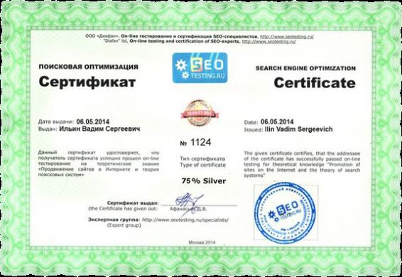 Сертификат Seotesting